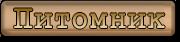 Питомник